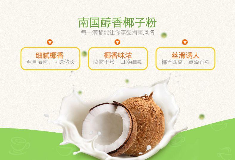 产品图-纯香椰子粉-5
