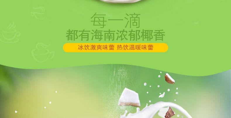产品图-纯香椰子粉-6