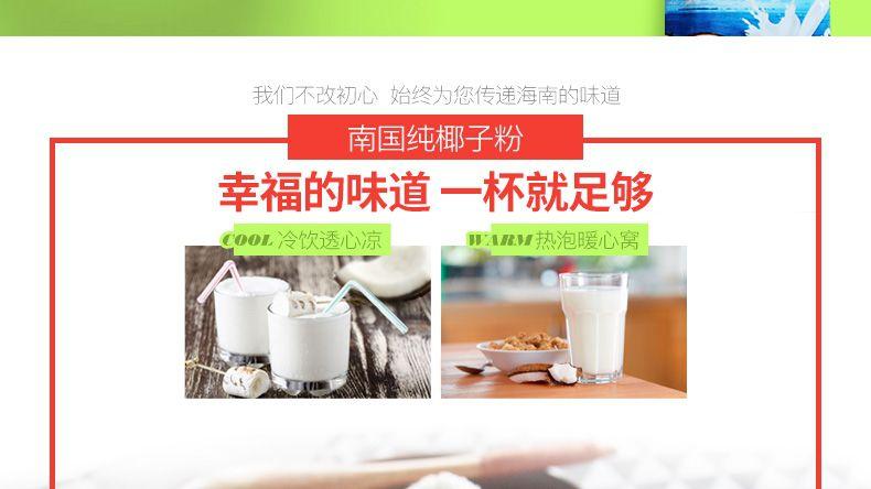 产品图-纯椰子粉-10