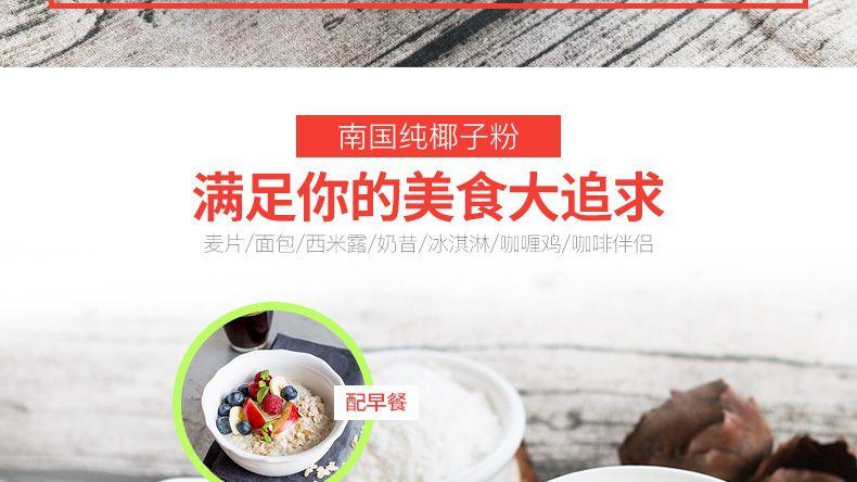 产品图-纯椰子粉-12