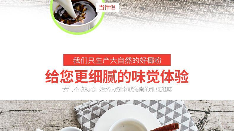 产品图-纯椰子粉-14