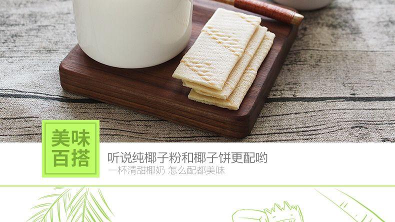 产品图-纯椰子粉-19