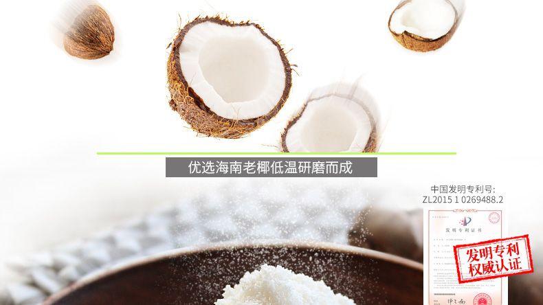 产品图-纯椰子粉-7