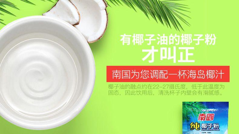 产品图-纯椰子粉-9