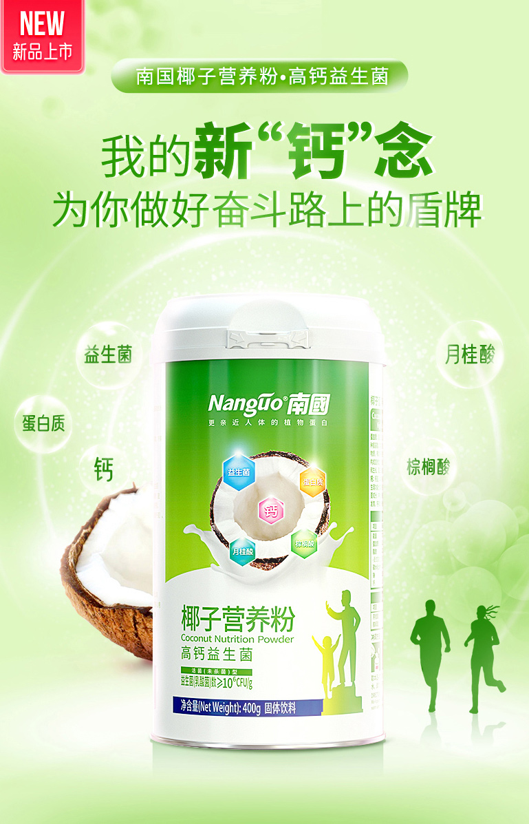 高钙益生菌椰子营养粉-1