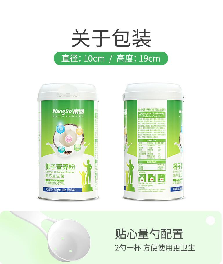 胶原蛋白肽+针叶樱桃粉-11