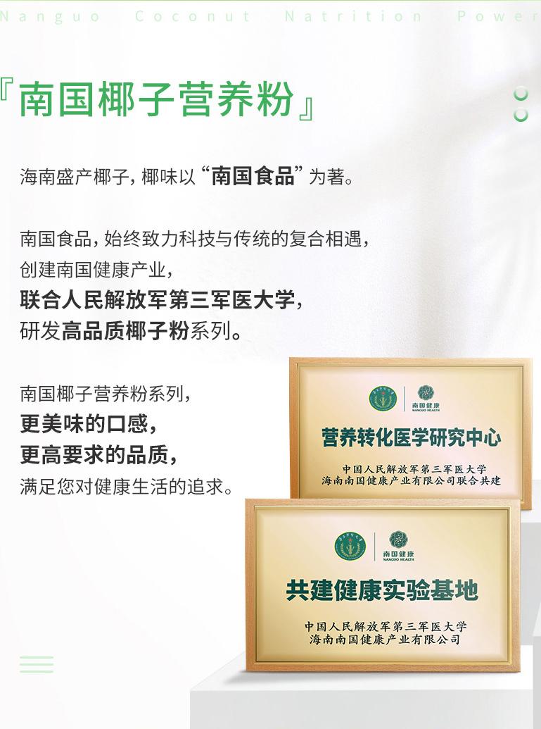 高钙益生菌椰子营养粉-2
