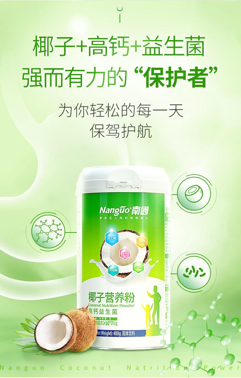 胶原蛋白肽+针叶樱桃粉-3