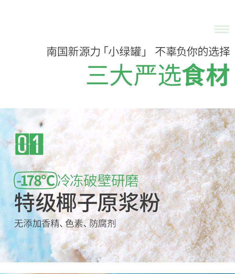 胶原蛋白肽+针叶樱桃粉-4