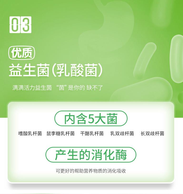 高钙益生菌椰子营养粉-6