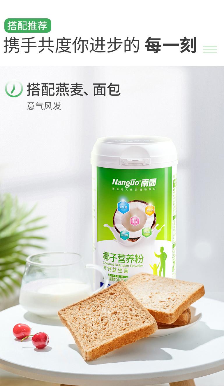 胶原蛋白肽+针叶樱桃粉-9