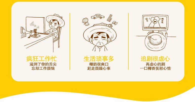 产品图-高钙椰子粉-13