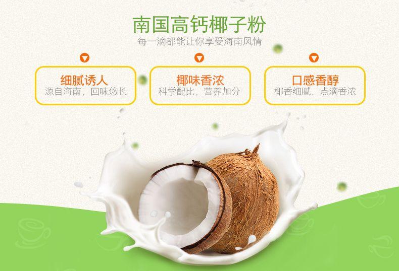 产品图-高钙椰子粉-5