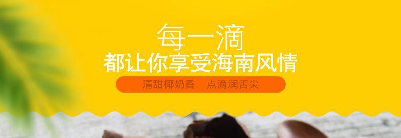 产品图-高钙椰子粉-8