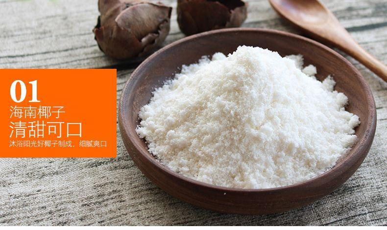 产品图-高钙椰子粉-9