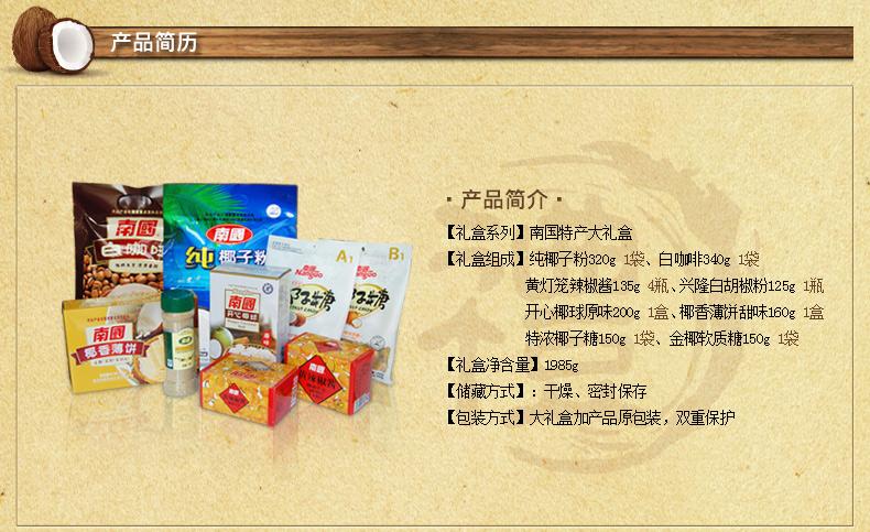 海南特产礼盒-2