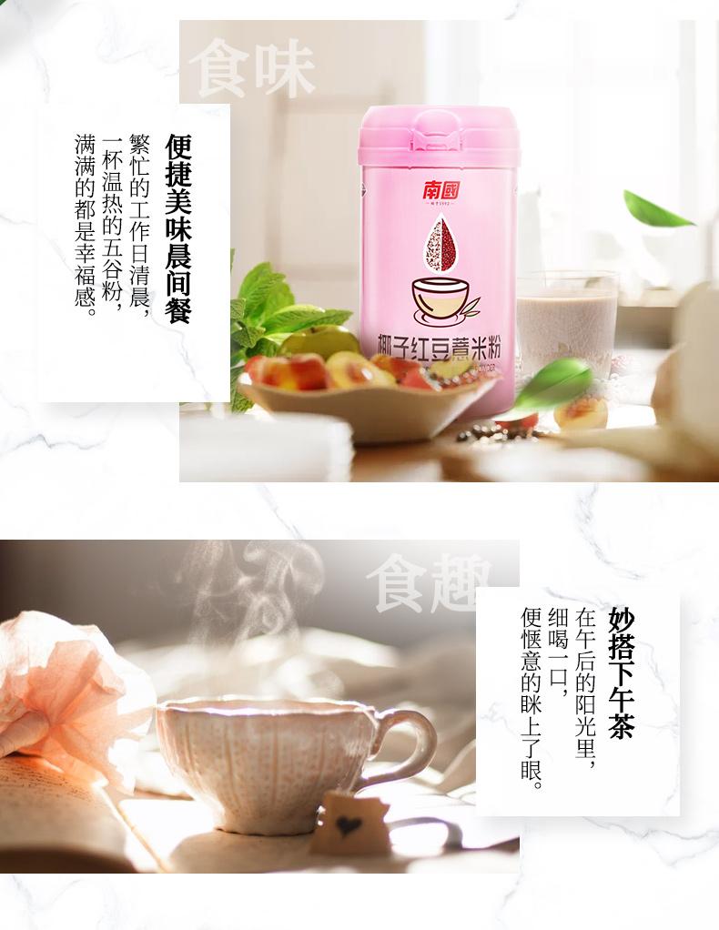 红豆薏米粉-10