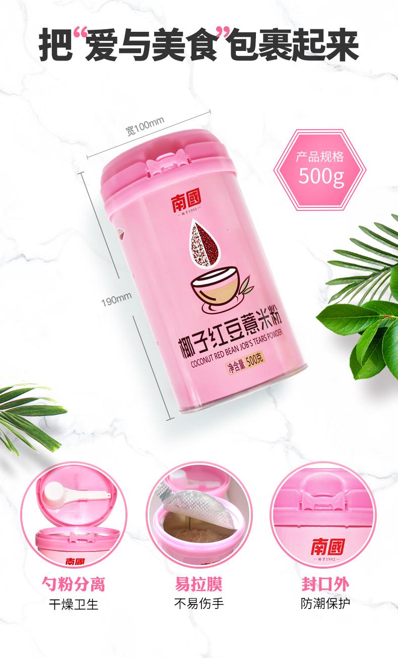 红豆薏米粉-11