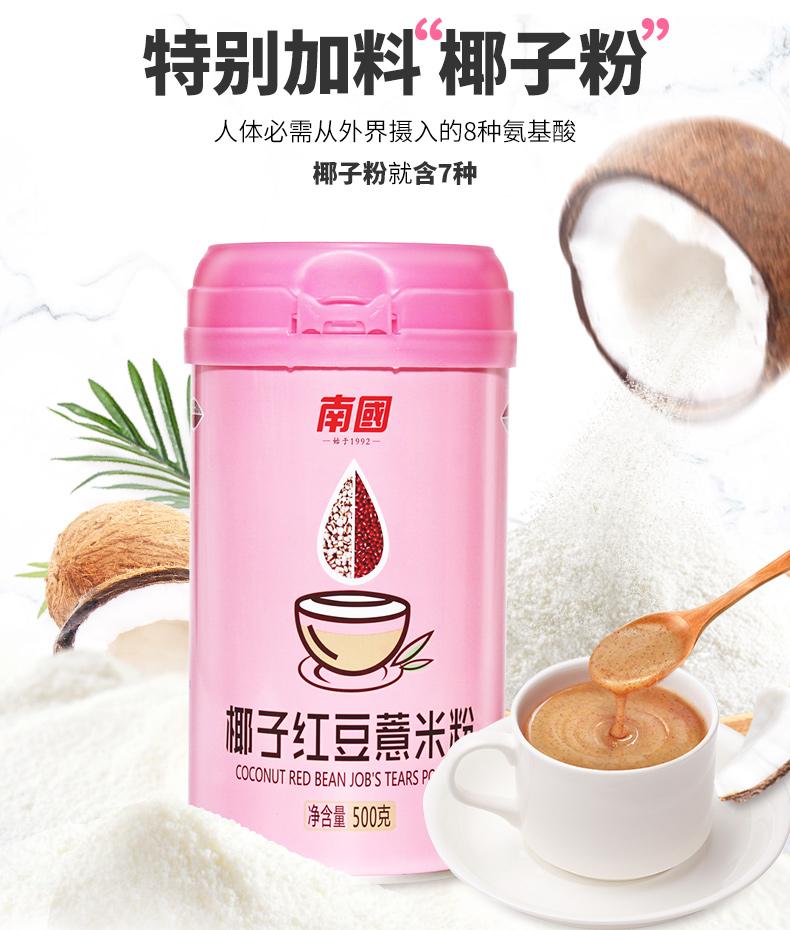 红豆薏米粉-3