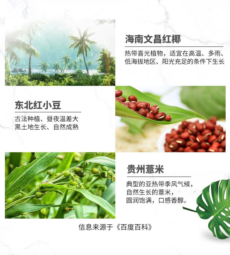 红豆薏米粉-8
