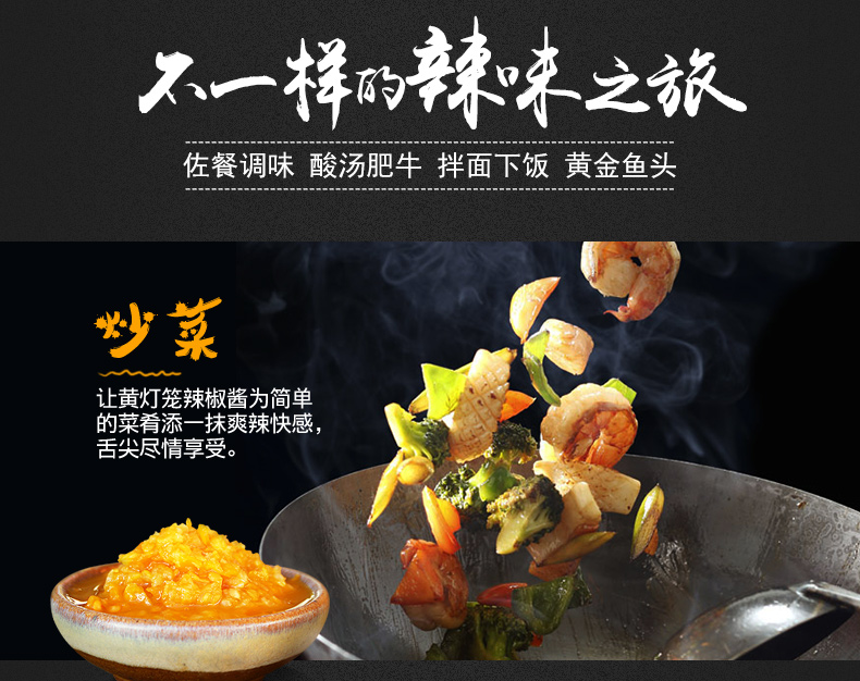 产品图-黄灯笼辣椒酱-13