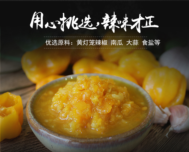 产品图-黄灯笼辣椒酱-5