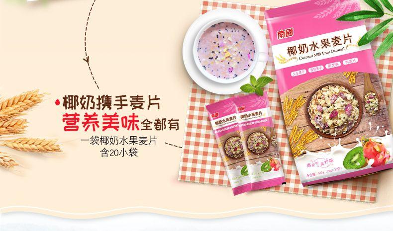 产品图-火龙奇异水果麦片-10