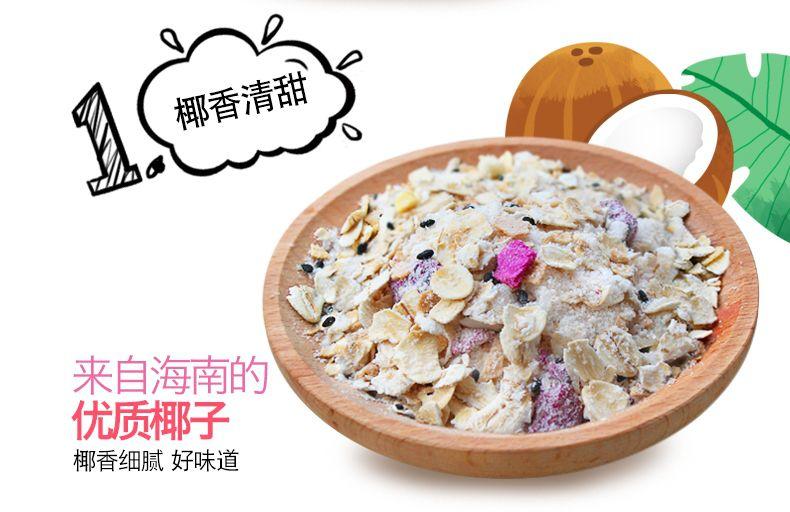 产品图-火龙奇异水果麦片-19