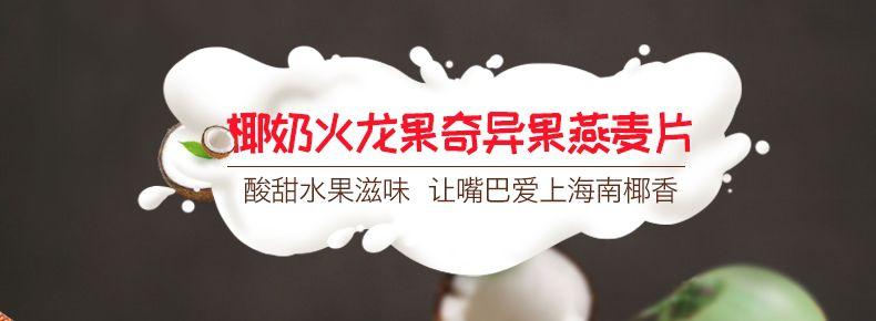 产品图-火龙奇异水果麦片-2