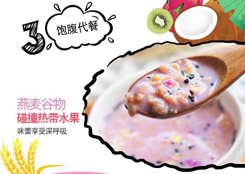 产品图-火龙奇异水果麦片-22
