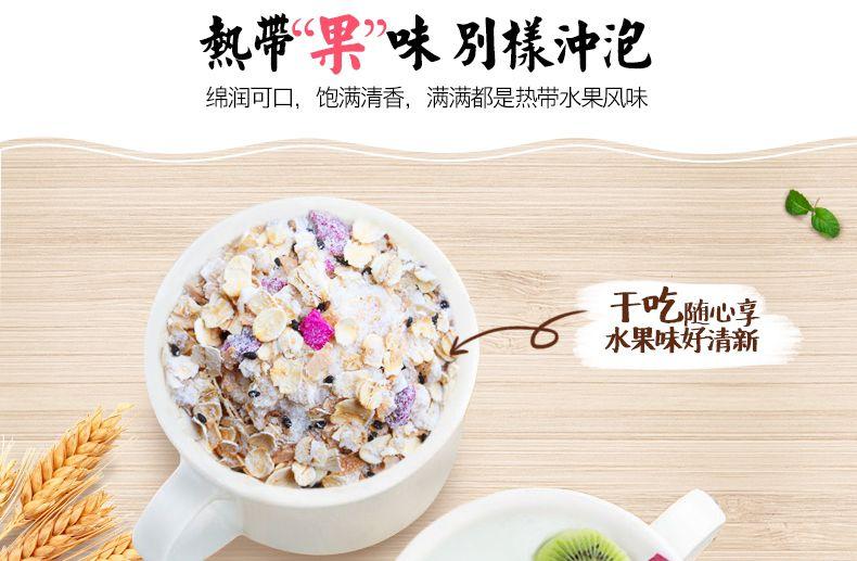 产品图-火龙奇异水果麦片-26