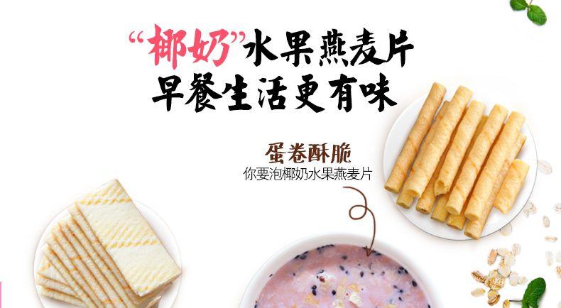 产品图-火龙奇异水果麦片-28