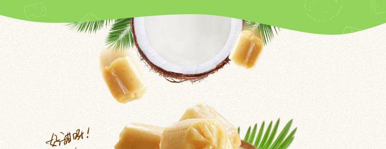 金椰软质糖-10