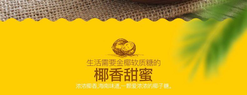 金椰软质糖-18