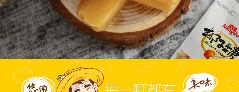 金椰软质糖-4