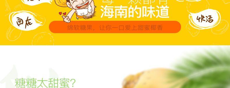 金椰软质糖-5