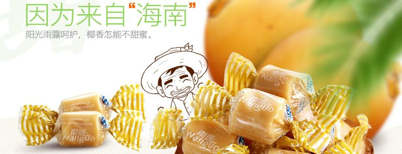 金椰软质糖-6