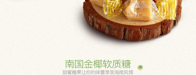 金椰软质糖-7