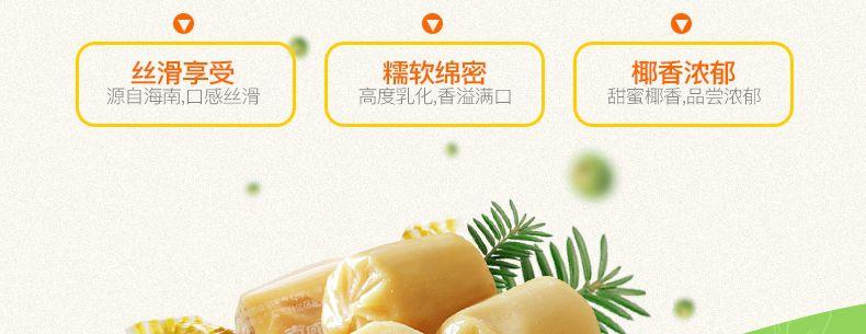 金椰软质糖-8