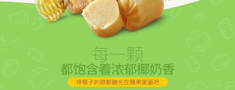金椰软质糖-9