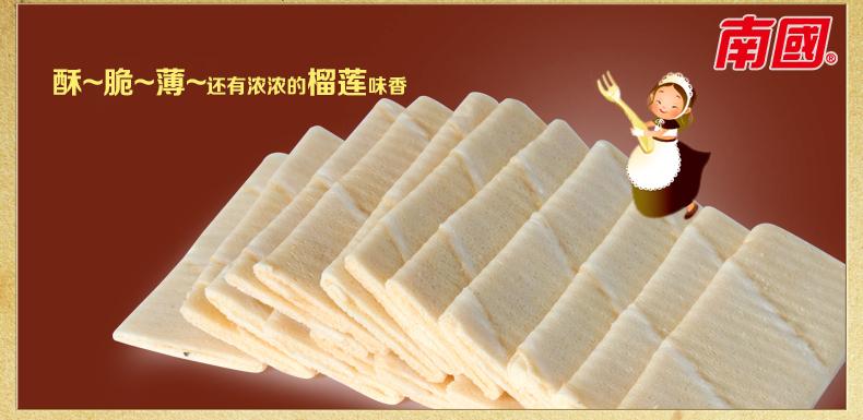 榴莲薄饼-1
