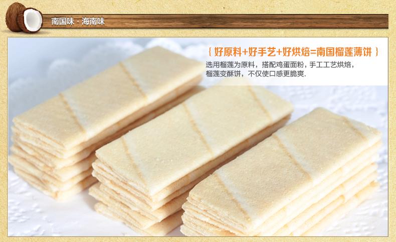 榴莲薄饼-3