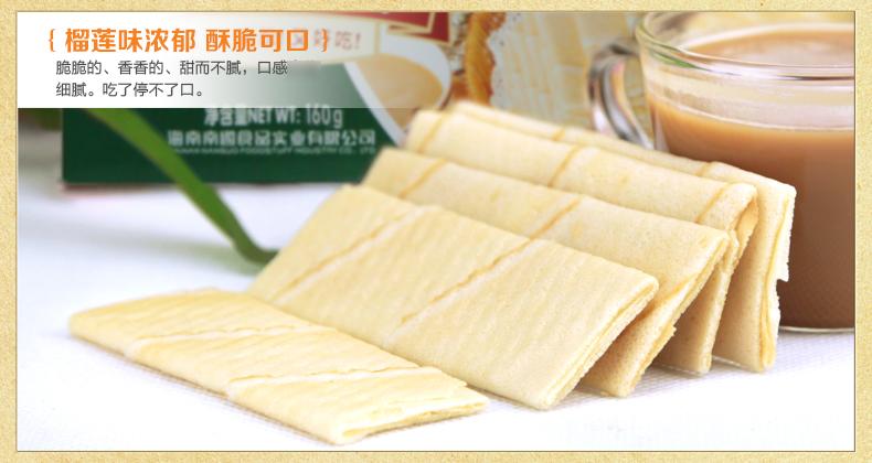 榴莲薄饼-4