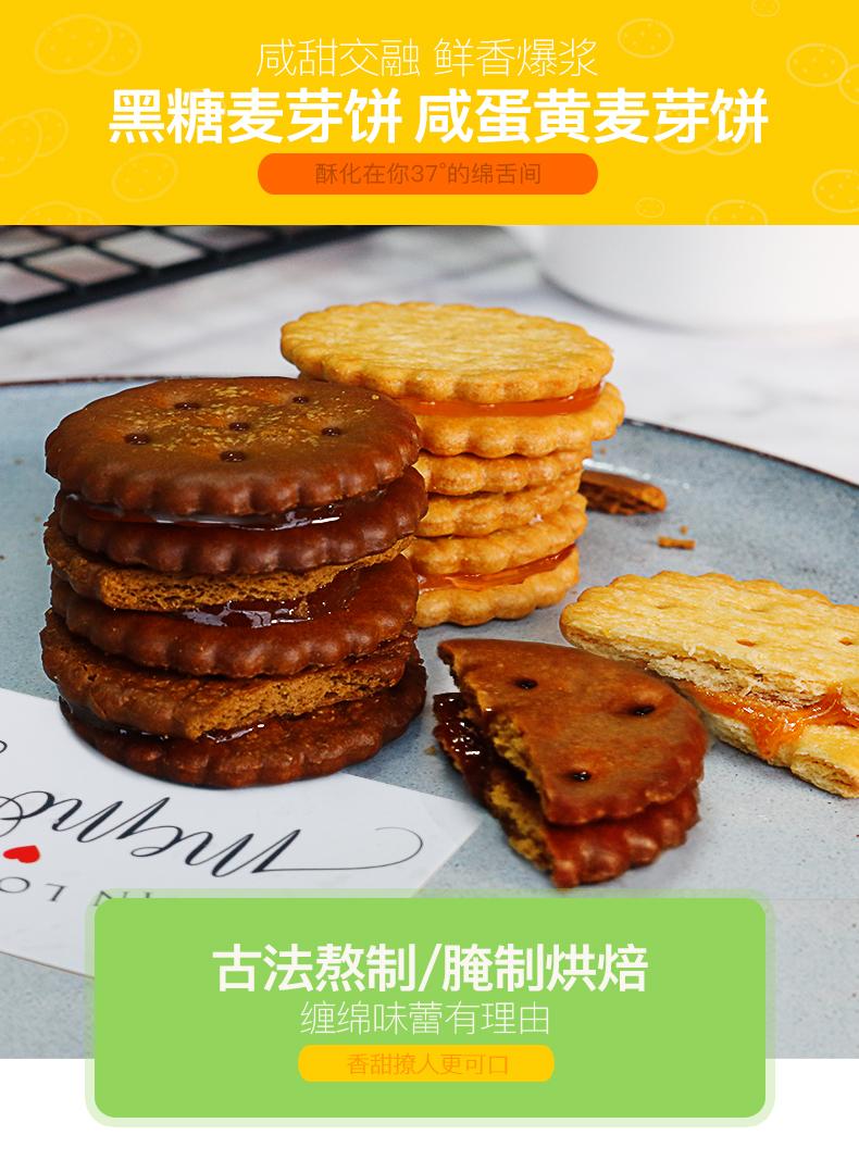 麦芽饼-2