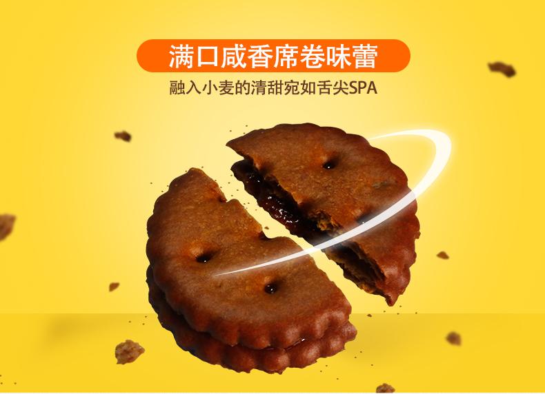 麦芽饼-5