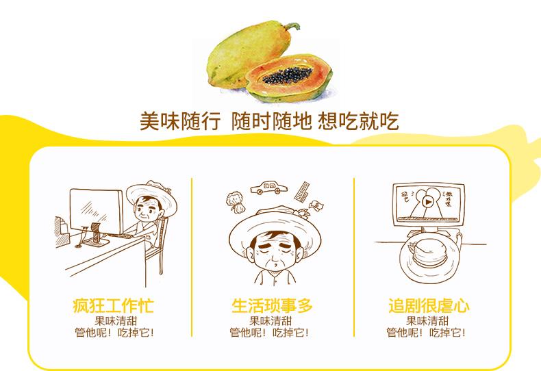 木瓜干-19
