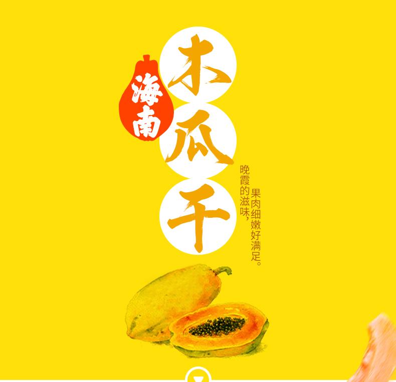 木瓜干-3