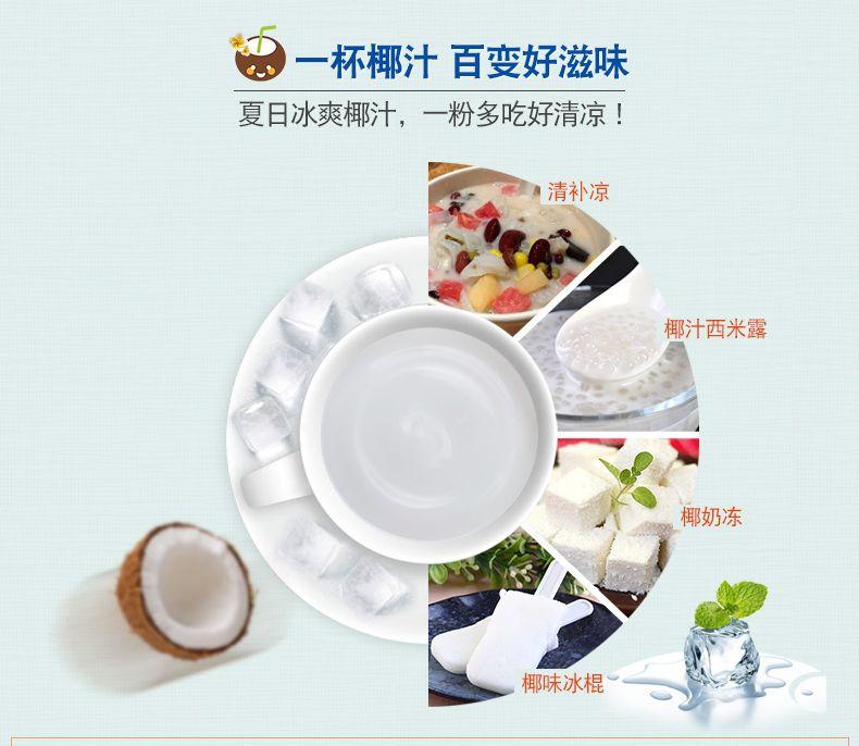 浓香椰子粉-4