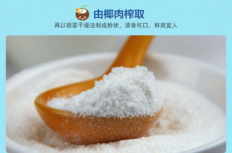 浓香椰子粉-9