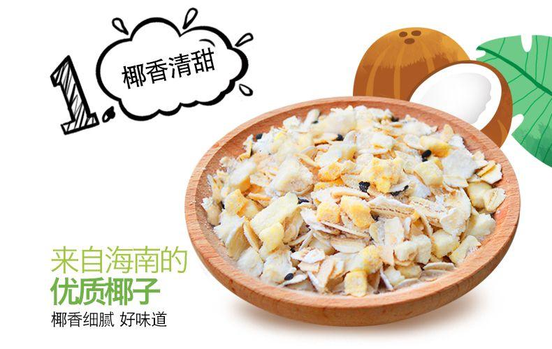产品图-苹果香蕉燕麦片-19